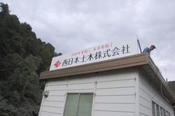 西日本土木様-1.jpg