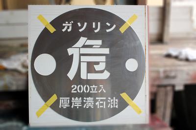 ドラム缶用ステンシルプレート(吹付けプレート).JPGのサムネイル画像