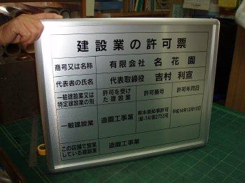 建設業の許可票1